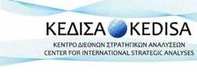 Webinar ΚΕΔΙΣΑ: «Ελληνοτουρκική κρίση και προοπτικές επίλυσης του Κυπριακού»
