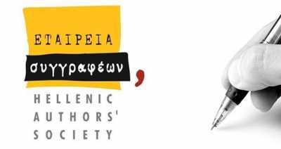 Ανακοινώθηκαν τα βραβεία της Εταιρείας Συγγραφέων