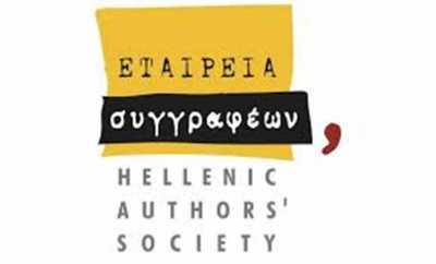 Βραβεία 2021 της Εταιρείας Συγγραφέων  - Παρουσίαση ημερολογίου 2022