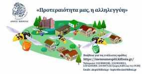 Συνεχίζεται το πρόγραμμα «Προτεραιότητα μας, η αλληλεγγύη», με τις ΔΟΜΕΣ ΚΟΙΝΩΝΙΚΗΣ ΦΡΟΝΤΙΔΑΣ & ΑΛΛΗΛΕΓΓΥΗΣ του Δήμου Κηφισιάς