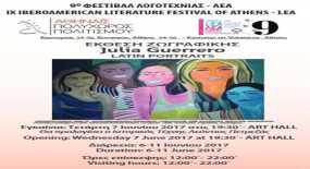 """Latin Portraits"" Έκθεση της Julia Guerrero στον πολυχώρο Αθήναις"