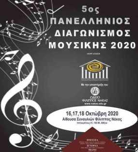 5ος Πανελλήνιος Διαγωνισμός Μουσικής του Ομίλου για την UNESCO Τεχνών, Λόγου και Επιστημών Ελλάδος