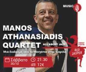 Manos Athanasiadis Quartet  - ALL ABOUT JAZZ