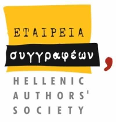 Βραβεία 2020 της Εταιρείας Συγγραφέων