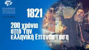 Ιστορικά mini documentaries και παραστάσεις Καραγκιόζη από τον Πολιτιστικό Οργανισμό Νέας Σμύρνης για την επέτειο του 1821